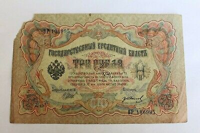 3 Roubles 1905 Imperial Russia Banknotes Circulated