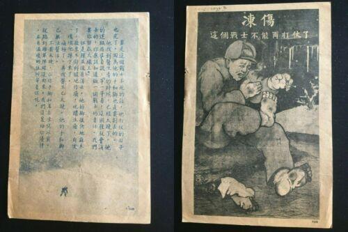 대한민국 ORIGINAL KOREA WAR US PROPAGANDA TO CHINA SOLDIERS LEAFLET 2 韩战美国给中国士兵传单