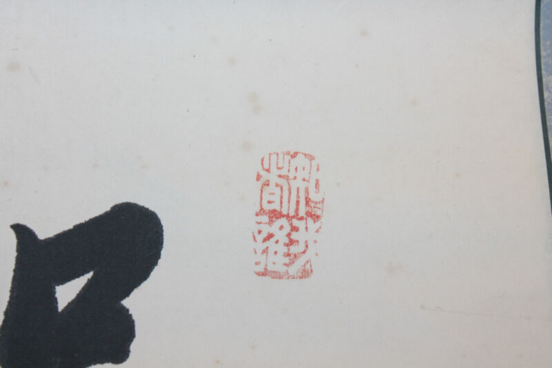 Old Antique Japanese Calligraphy Scroll