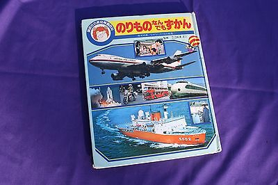 Tankobon Hardcover Japanese Book Transportation 1983