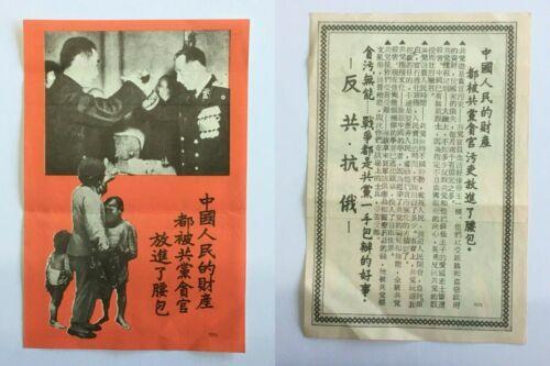 대한민국 ORIGINAL KOREA WAR US PROPAGANDA TO CHINA SOLDIERS LEAFLET 10 韩战美国给中国士兵传单