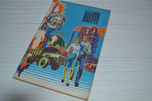 Yuniy Technick 1982. Russian vintage magazine invention patent all-terrain vehic