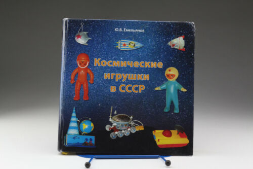 SPACE TOYS IN USSR CATALOG GUIDE BOOK BY YURI EMELYANOV