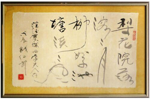 Original Vintage Chinese Calligraphy Framed