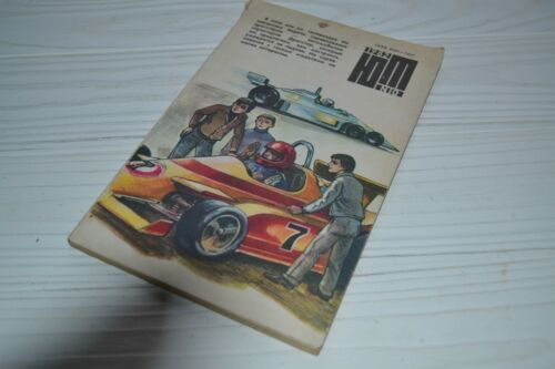 Yuniy Technick 1982. Russian vintage magazine invention patent driver electronic