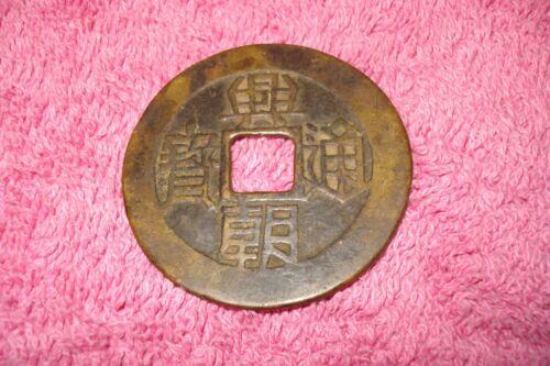 CHINA MING REBELS XING CHAO TONG BAO 100 CASH = 1 FEN SUN KEWANG 1648-1657 Y#182