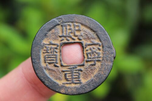 Chinese bronze coin, N. Song Dynasty, XI NING ZHONG BAO 2-cash, 1068-77AD