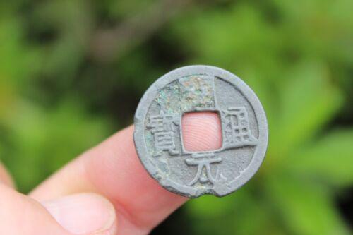 Kai Yuan Tong Bao, Chinese bronze coin, dot between 2 strokes of Yuan