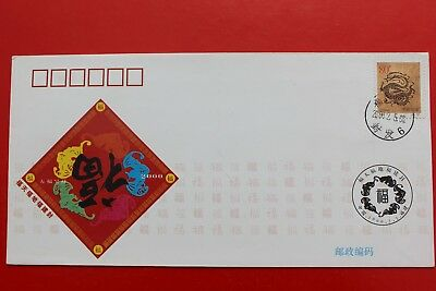 2000 china stamp F.D.C 首日封