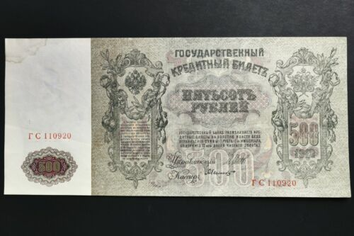 1912 Large Russian 500 Rubels