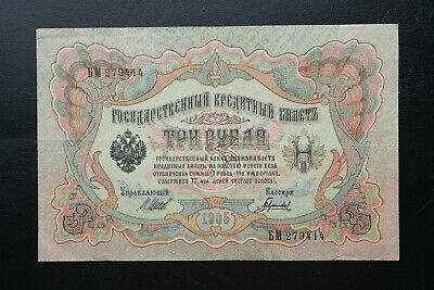 Rare RUSSIAN BANKNOTE 1905 3 ROUBLES / Rubles Paper Money Old Banknotes