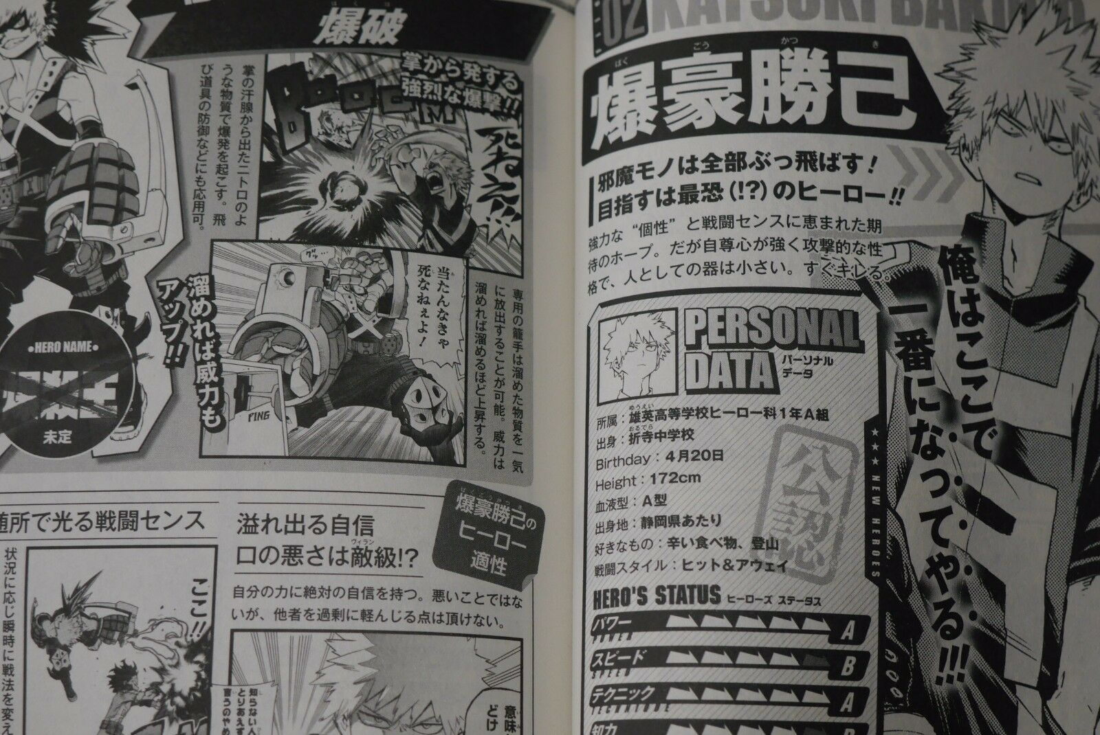 my hero academia official character book pdf