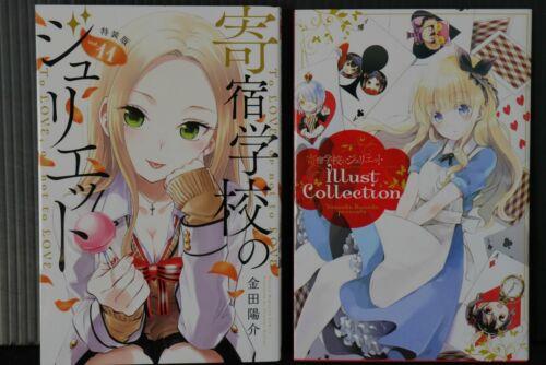 JAPAN Yosuke Kaneda manga: Boarding School Juliet vol.11 Special Edition