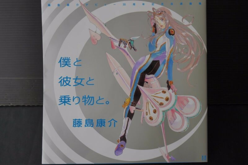JAPAN NEW Kosuke Fujishima: Debut 30th Anniversary Jisen Art Book