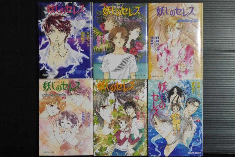 JAPAN novel: Ceres Celestial Legend / Ayashi no Seresu vol.1~6 Complete set