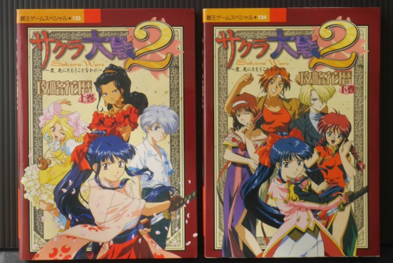 JAPAN Sakura Wars 2 Kimi Shinitamou koto Nakare Capture Guide Set