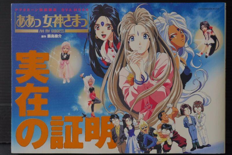 """JAPAN Kousuke Fujishima: Oh My Goddess! / Aa! Megami-sama """"Evidence of Existence"""