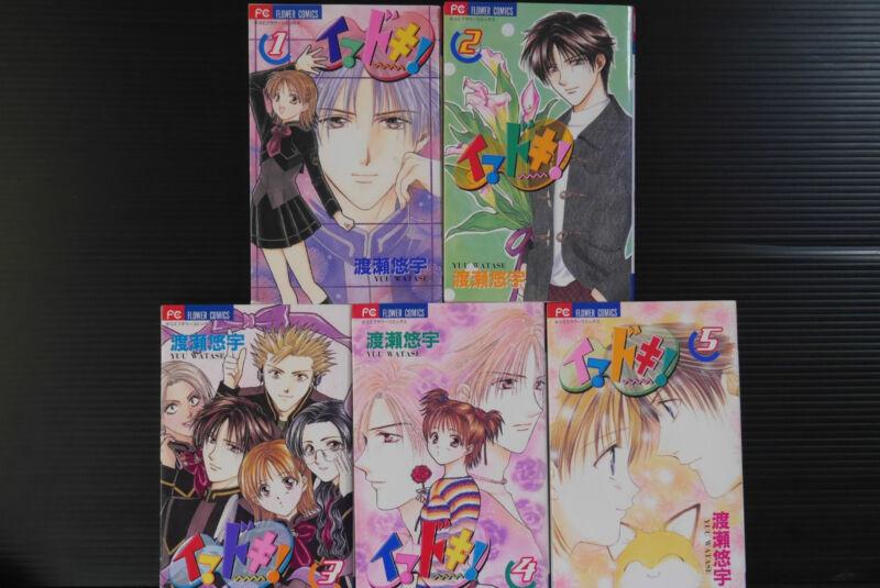 JAPAN Yuu Watase manga: Imadoki 1~5 Complete Set