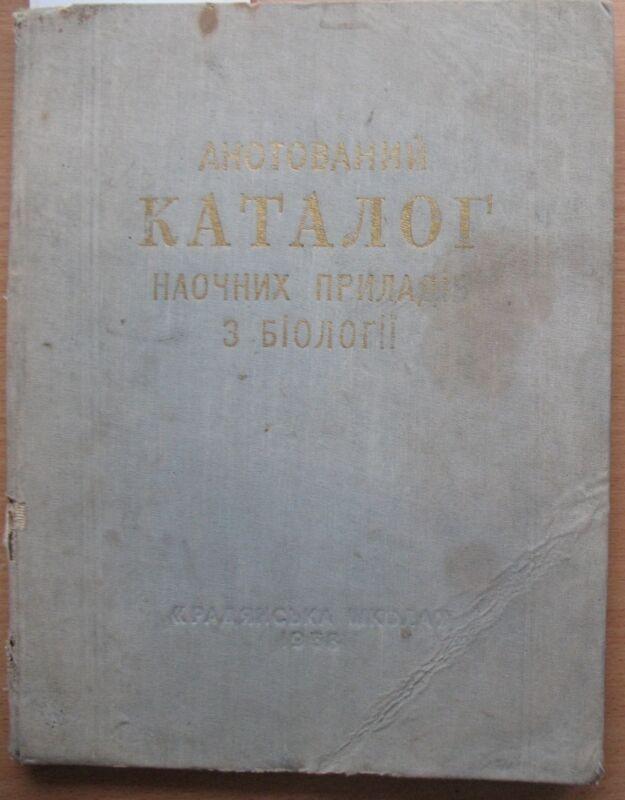 School Equipment Visual Aids Book Device Biology Instrument Catalog Sample 1958
