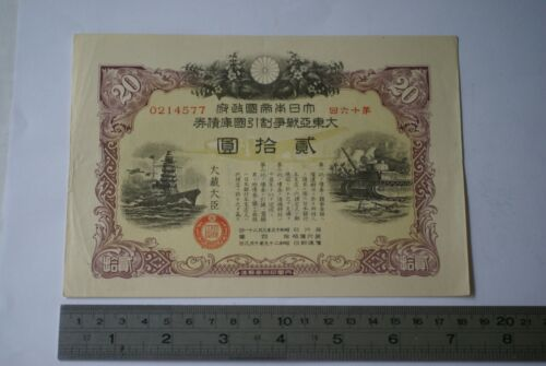 Japanese Discounted War Bond for the Great East Asian War 20 Yen 16th issue 1943