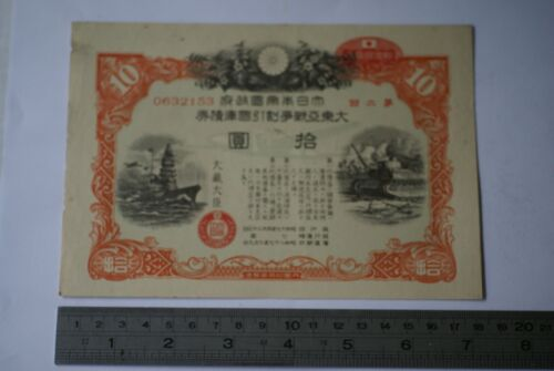 Japanese Discounted War Bond for the Great East Asian War 10 Yen 2nd issue 1942