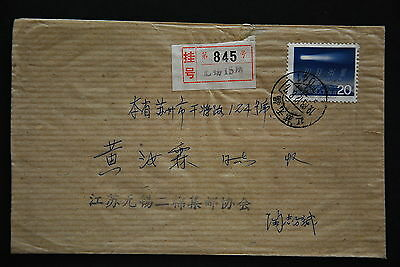 China Prc T109 20F  J151 8F X 2 On Cover   Registered Jiangsu Wuxi Cds 1988 12 8