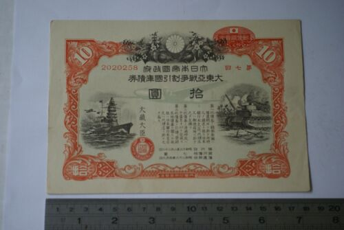 Japanese Discounted War Bond for the Great East Asian War 10 Yen 7th issue 1943