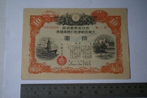 Japanese Discounted War Bond for the Great East Asian War 10 Yen 1st issue 1942