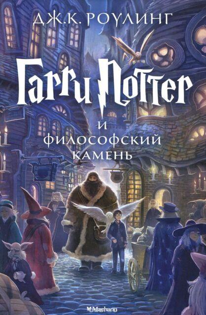 "Дж. Роулинг "" Гарри Поттер и философский камень ""  Russische Bücher"