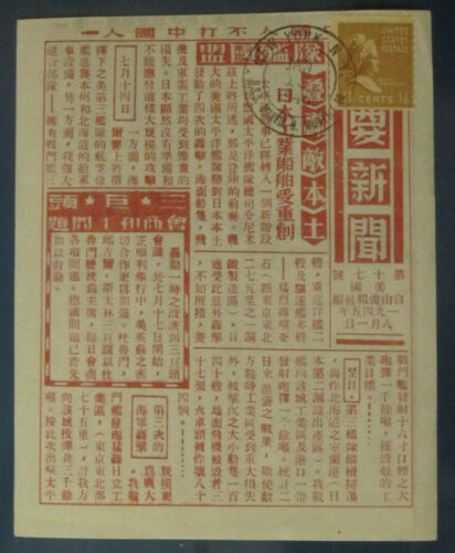 Japanese Propaganda Note, mailed from USS McIntyre, New York City, Red 1946