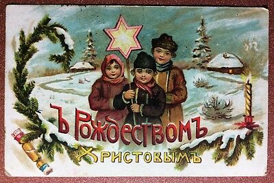 Russian Christmas postcard Slavyansk 1917 Boris ZVORIKIN Russian children carols ()