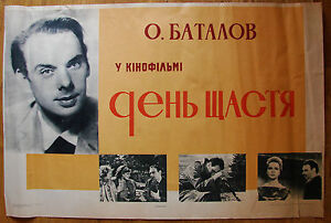 82x55-ORIGINAL-SOVIET-POSTER-Russian-MOVIE-CINEMA-FILM-Den-schastya-Batalov-1964