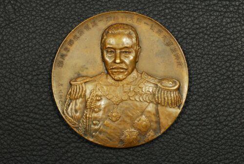 Japanese Navy Commemorative Medal Marshal Admiral Togo Heihachiro Copper 1934
