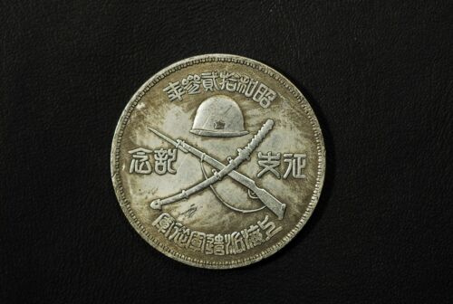 Japanese Army Commemorative Medal Coin China Incident War 1937
