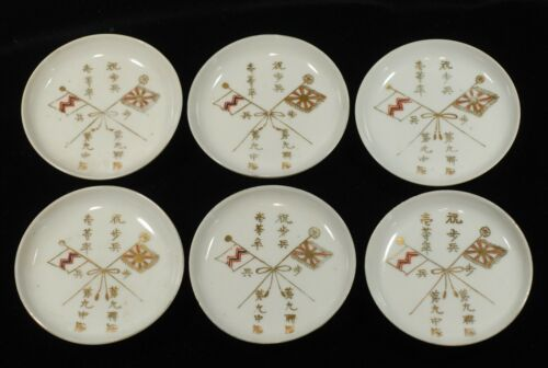 Japanese Army Commemorative Small Plate x 6 Infantry Corps 1890 Flag VG