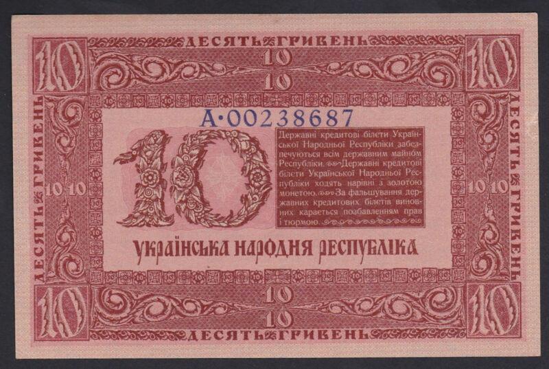 Ukraine 10 Hryven 1918, Series: A 00238687, Pick: 21a, aUNC
