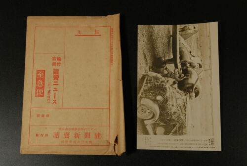 Set of 12 WW2 Japanese Army Picture Photo 1942 Issued Yomiuri Shimbun