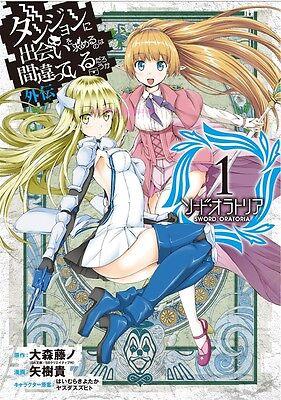 Dungeon ni Deai o Motomeru no wa Machigatte Iru Darou ka Gaiden vol1 Japan Manga