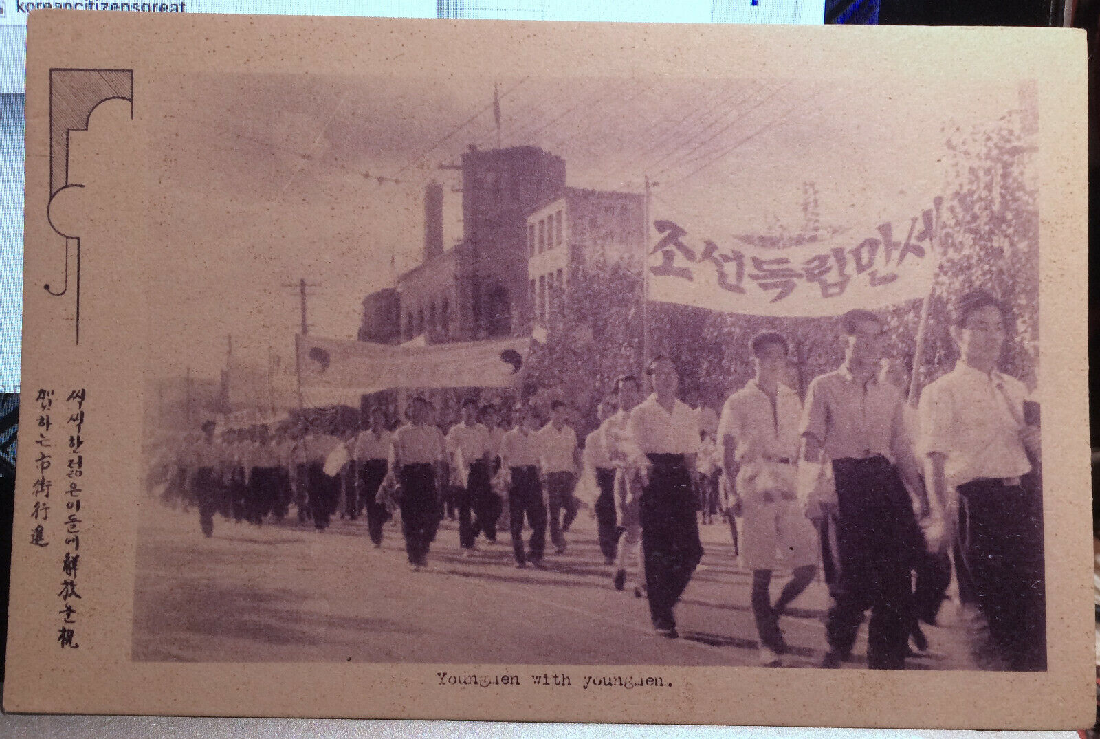 KOREAN LIBERATION INDEPENDENCE Post Card, YOUNG MEN PARADE Street Scene  - $28.00