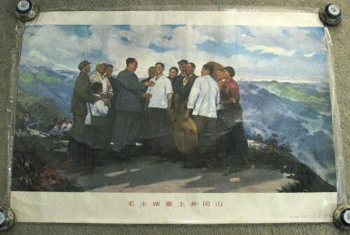 Original 1977 Chinese Poster of Mao with Villagers