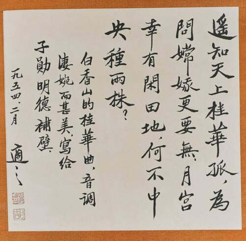 Chinese Calligraphy After Hu Shi