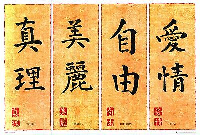 ART POSTER~Chinese Writing Motivational Calligraphy Truth,Beauty,Freedom,Love~  (Writing Posters)