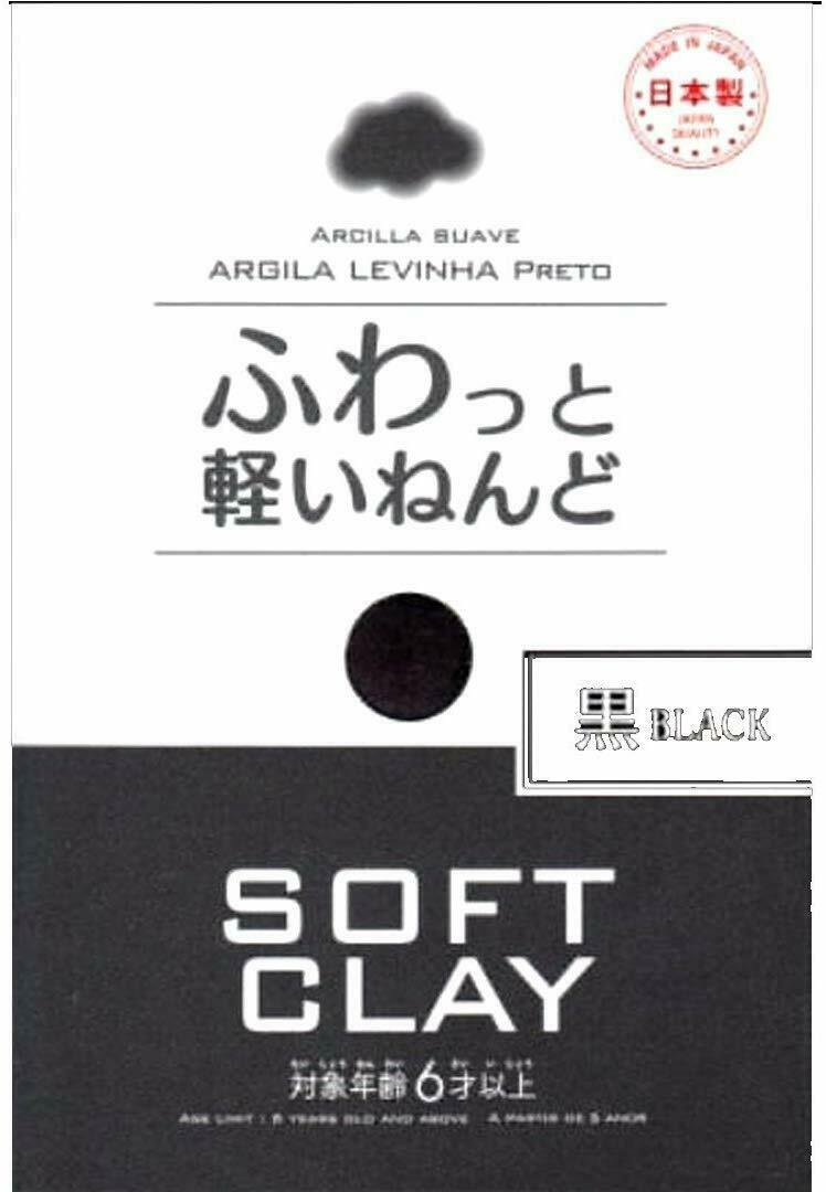Daiso Japan Soft Clay for Modeling or Slime Making - Black