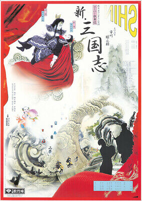 Original Vintage Poster Tadanori Yokoo Shin Japan Japanese Pop Art Surreal Mod