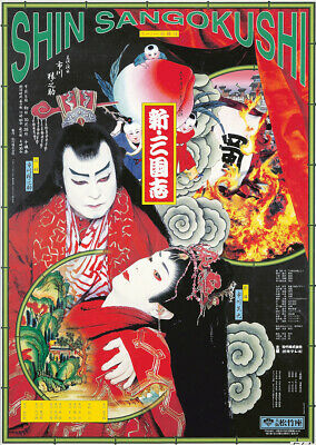 Original Vintage Poster Tadanori Yokoo Shin Sangokushi Japanese Pop Montage 90s