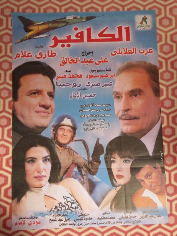 "KEFIR EGYPTIAN (39""x 27"") POSTER ALI ABDEL KHALEQ 1999"