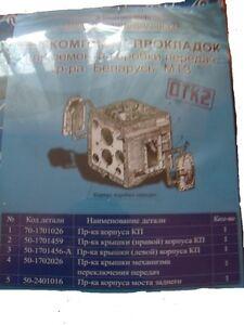 MTS Belarus 50,52,80,82  Getriebe Dichtsatz   Ersatzteile