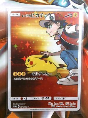 Pokemon Card Japanese - Red's Pikachu 270/SM-P PROMO - Full Art 100% AUTHENTIC