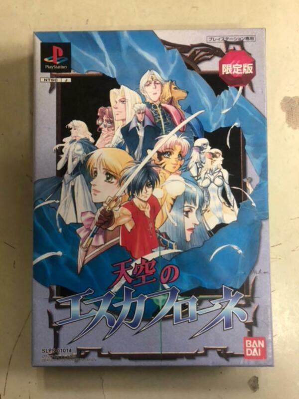 PS Software Escaflowne Limited Edition from JAPAN