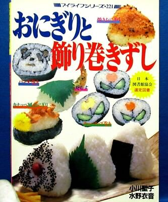 Sushi Recipe Book - Rice Ball & Decoration Rolled Sushi /Japanese Cooking Recipe Book